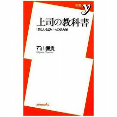 上司の教科書.jpg