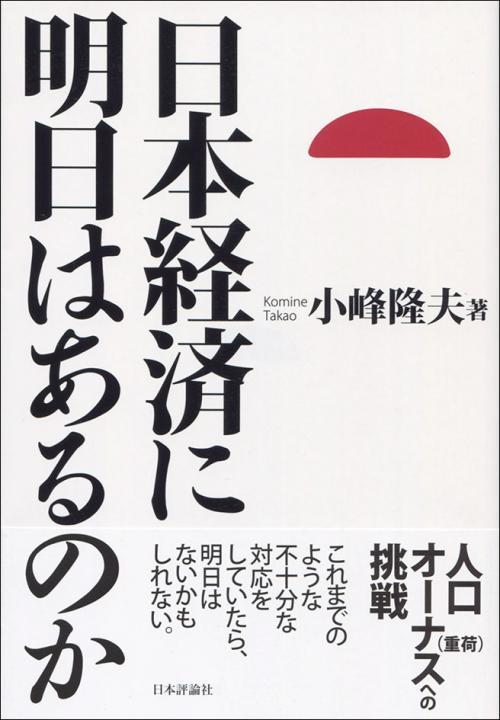 日本経済に明日はあるのか.jpg