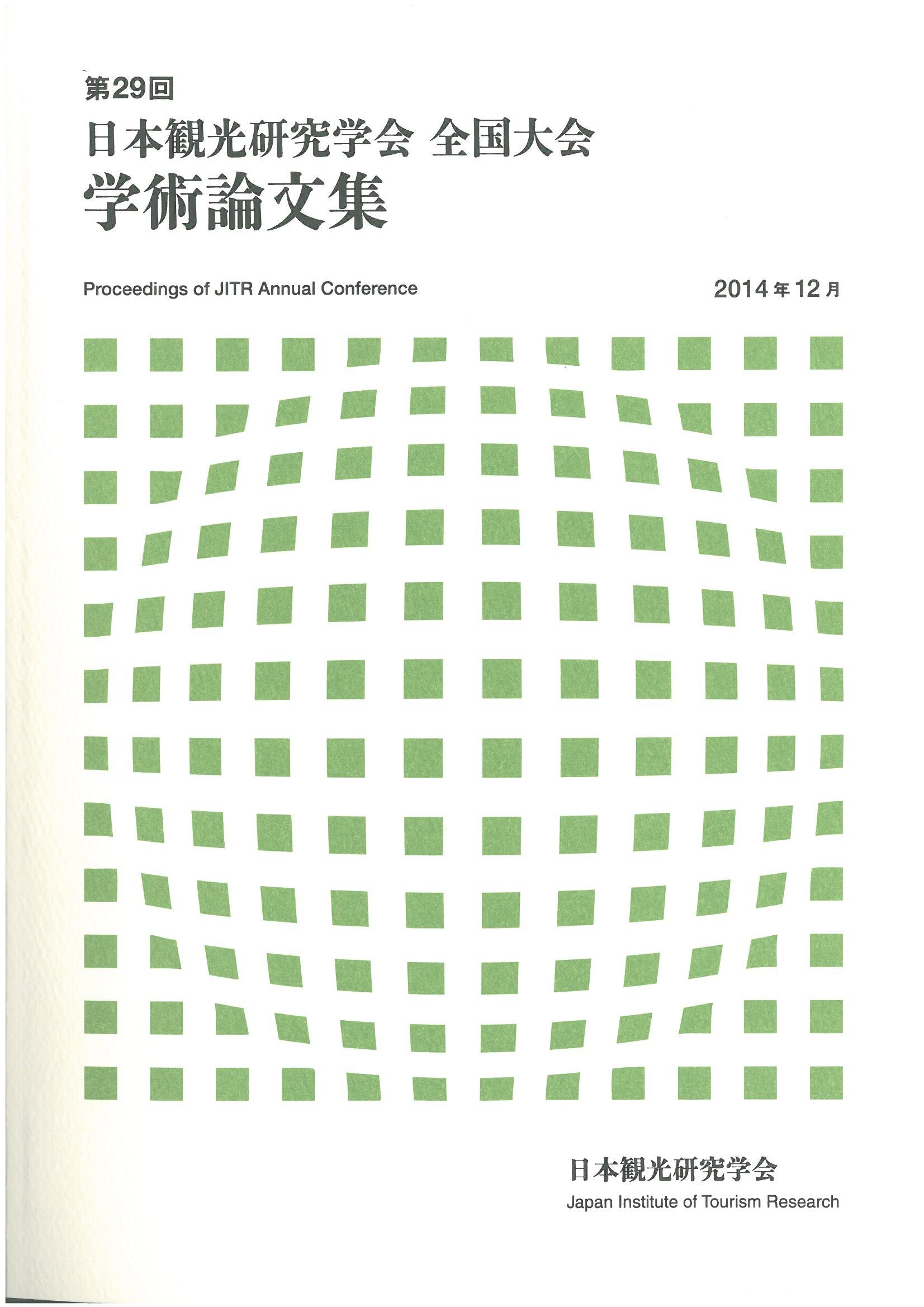 日本観光研究学会全国大会学術論文集12月7日.jpg