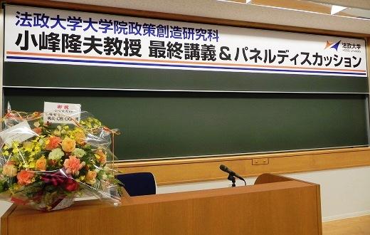 最終講義1(修正).jpg