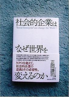 正岡さん著書写真.jpg