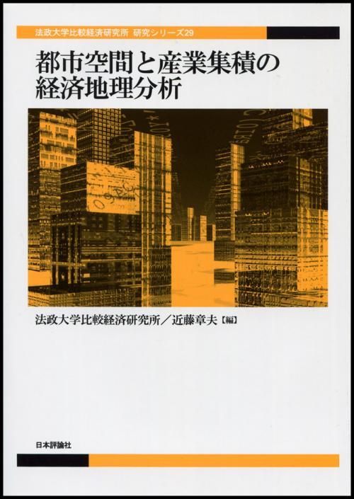 都市空間と産業集積の経済地理分析.jpg
