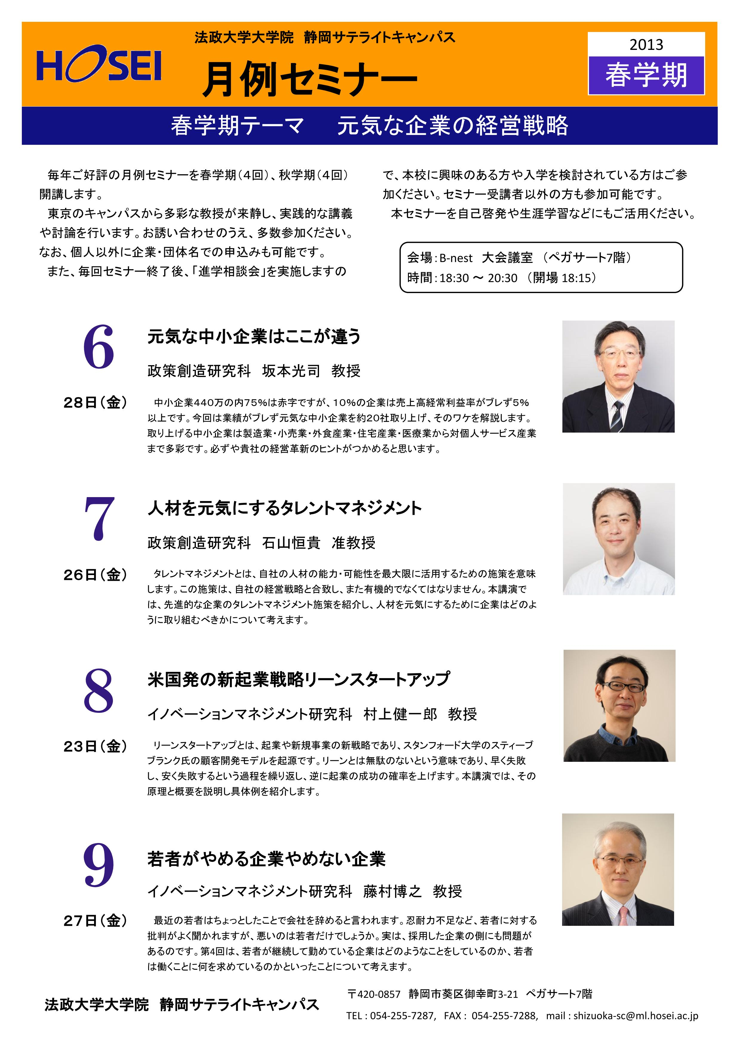 2013年度月例セミナー チラシ(春学期)_01.jpg