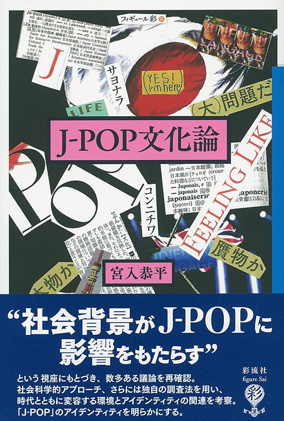 J-POP文化論.jpg