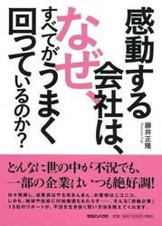 FujiiShoseki.jpg