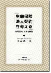 h23_seimeihoujin_books.jpg