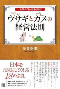 MasatakaFUJII2ndBookFeb25th2012.jpg