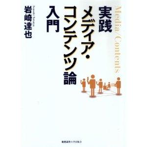 岩崎さん書籍2.jpg