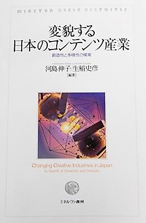 増淵先生「日本のコンテンツ産業」.jpg