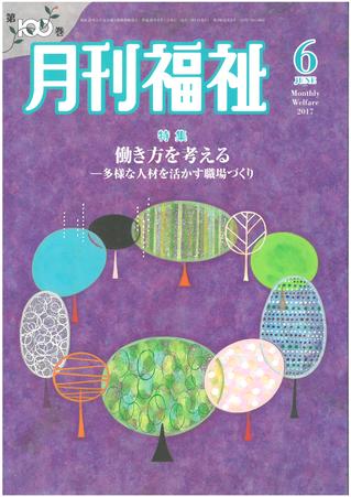 月刊福祉6.png
