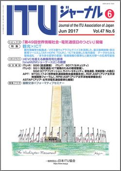ITU6月号.png