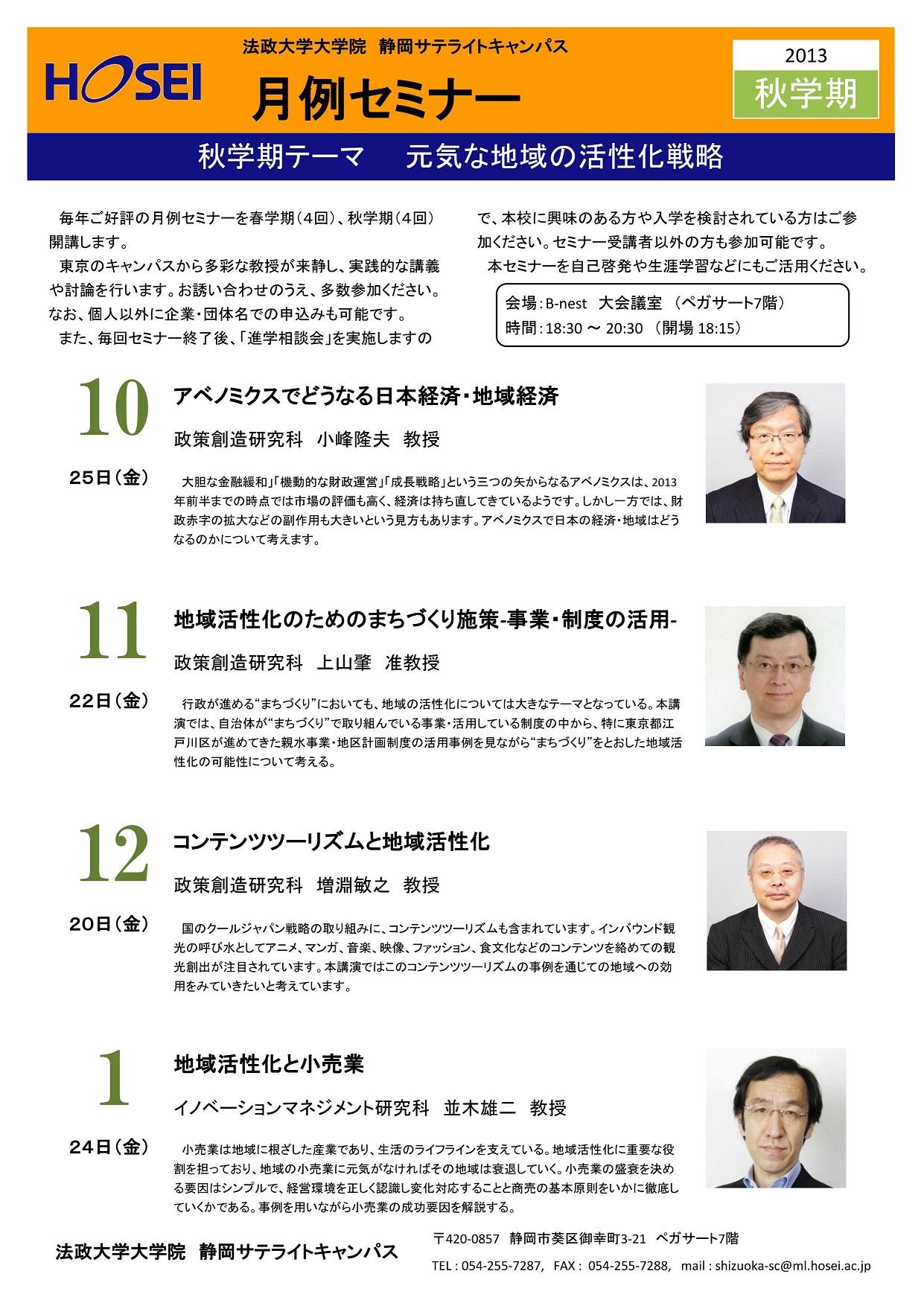 2013 月例セミナー チラシ(秋学期 Web用)(R4)_01.jpg